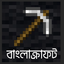 BanglaCraft icon